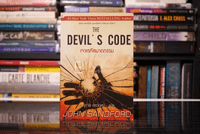 The Devil's Code เจาะรหัสฆาตกรรม