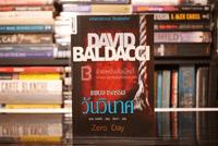 แผนจารกรรมวันวินาศ - David Baldacci
