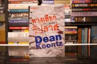 ทางเลือกวิปลาส Velocity - Dean Koontz