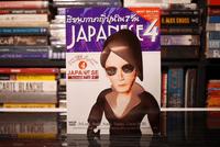 เรียนภาษาญี่ปุ่นใน 7 วัน เล่ม 4 (ไม่มีซีดี)