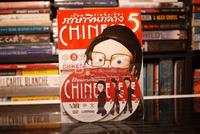 เรียนภาษาจีนกลาง ง่ายนิดเดียว เล่ม 5 (พร้อมซีดี)