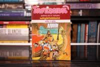 โดราเอมอน ชุดพิเศษ เล่ม 8 (จบในเล่ม) เผชิญอัศวินไดโนเสาร์