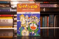 โดราเอมอน ชุดพิเศษ เล่ม 14 (จบในเล่ม) สามอัศวินในจินตนาการ
