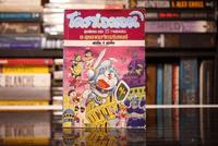 โดราเอมอน ชุดพิเศษ เล่ม 22 (จบในเล่ม) ตะลุยอาณาจักรหุ่นยนต์ (สภาพบวมน้ำ)