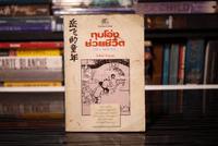 ทุบโอ่งช่วยชีวิต (ฉบับ 2 ภาษา ไทย - จีน) - วันทิพย์ สินสูงสุด