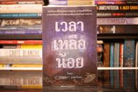 เวลาเหลือน้อย - อ.บูรพา ผดุงไทย
