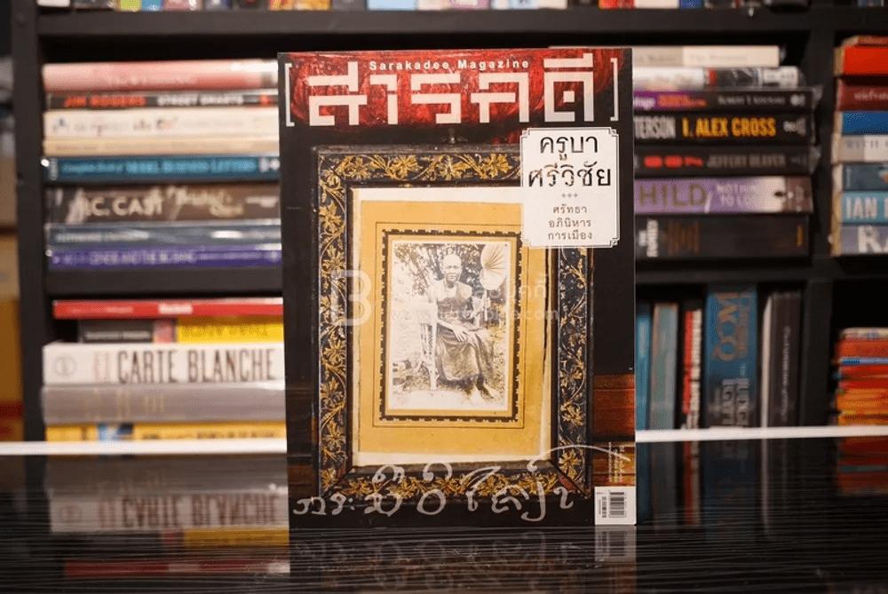 Feature Magazine สารคดี ฉบับที่ 360 ปีที่ 30 กุมพาพันธ์ 2558 ครูบาศรีวิชัย •