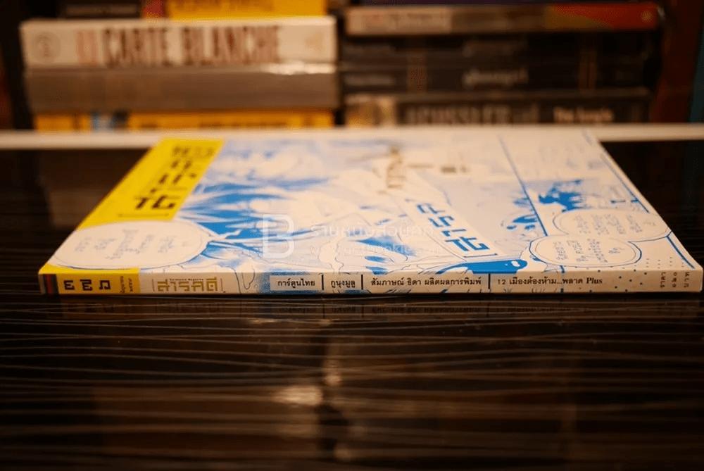 Feature Magazine สารคดี ฉบับที่ 376 ปีที่ 32 มิถุนายน 2559 การ์ตูนไทย