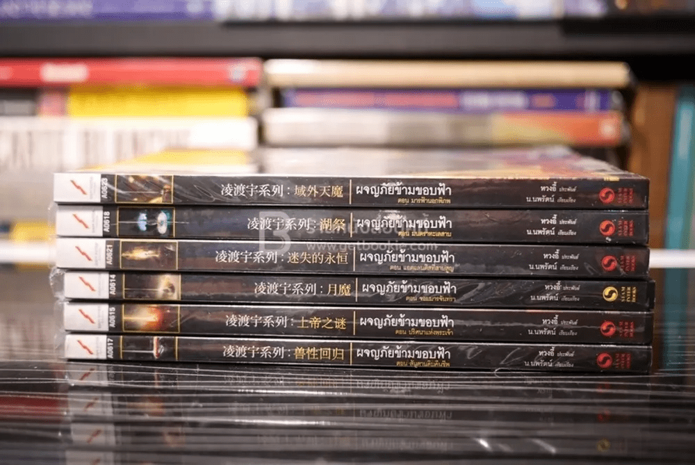 นวนิยายจีนแปล ชุดผจญภัยข้ามขอบฟ้า 6 เล่ม
