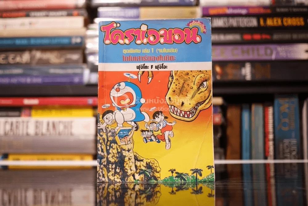 โดราเอมอน ชุดพิเศษ เล่ม 1 (จบในเล่ม) ไดโนเสาร์ของโนบิตะ