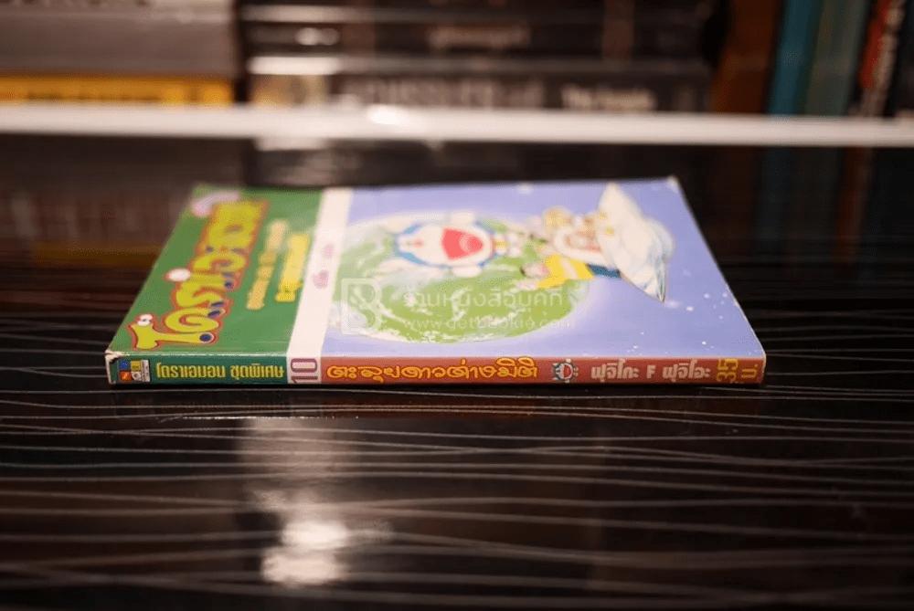 โดราเอมอน ชุดพิเศษ เล่ม 10 (จบในเล่ม) ตะลุยดาวต่างมิติ