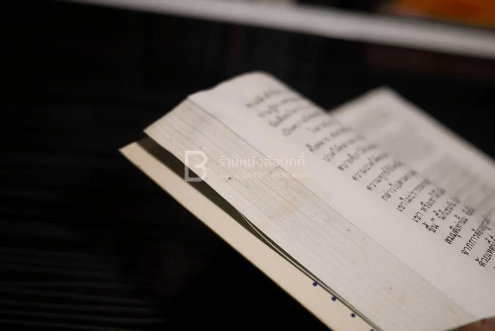 อุดมธรรมกับผลงานชุดพุทธศาสนา - ศรีบูรพา (สภาพบวมน้ำ)