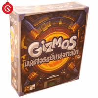 Gizmos มหัศจรรย์แห่งกลไก บอร์ดเกม