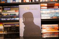 หกสิบทัศ:หกสิบทัศน์ ศาสตราจารย์ ดร.อุกฤษ มงคลนาวิน