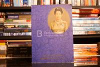 อนุสรณ์งานพระราชทานเพลิงศพ คุณหญิงรุจี จินตกานนท์