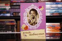 ความสุขของสมเด็จพระเทพฯ - โกวิท วงศ์สุรวัฒน์