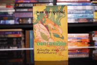 ยมบาลหัวร่อ - พ.ต.ต.ประชา พูนวิวัฒน์ (พิมพ์ครั้งแรก พ.ศ.2513) เล่มเดียวจบ
