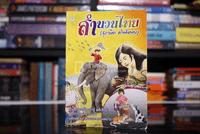สำนวนไทย (สุภาษิต คำพังเพย) (มีรอยขีดเขียน)