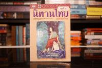 นิทานไทย ฉบับนักเรียน ชุดที่ 3