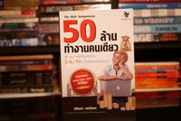 50 ล้านทำงานคนเดียว✦