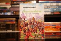 หนังสืออ่านกวีนิพนธ์ เรื่องราชาธิราช ตอนศึกเจ้าฝรั่งมังฆ้อง