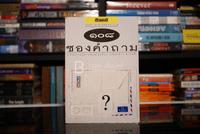 108 ซองคำถาม (พิมพ์ครั้งแรก)