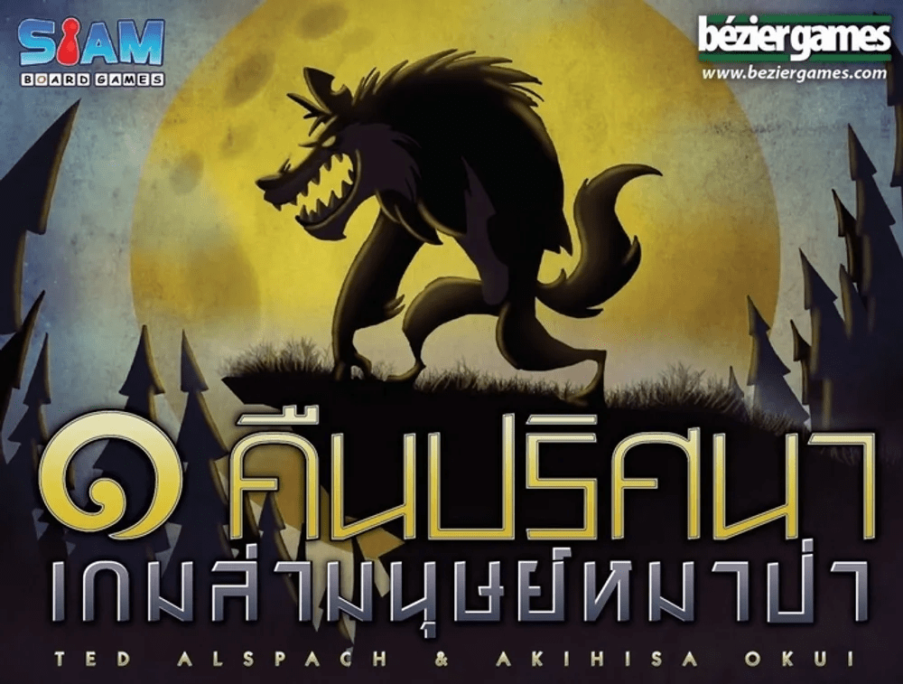 1 คืนปริศนาเกมล่ามนุษย์หมาป่า One Night Ultimate Werewolf TH บอร์ดเกม