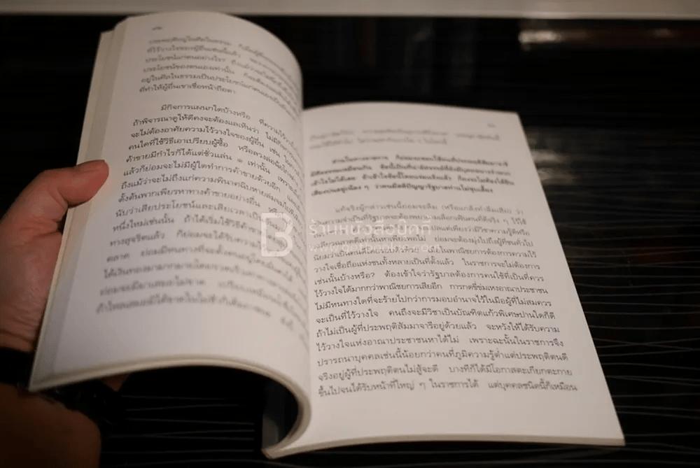 ประโยชน์ของการอยู่ธรรม พระราชนิพนธ์ ร.6