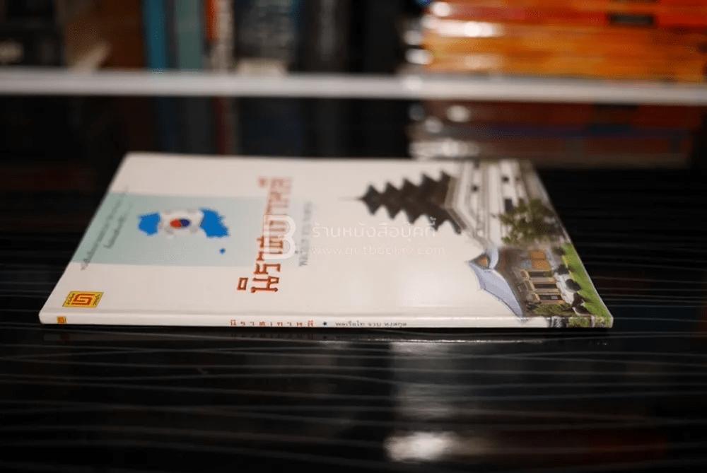 นิราศเกาหลี - พลเรือโท จวบ หงสกุล
