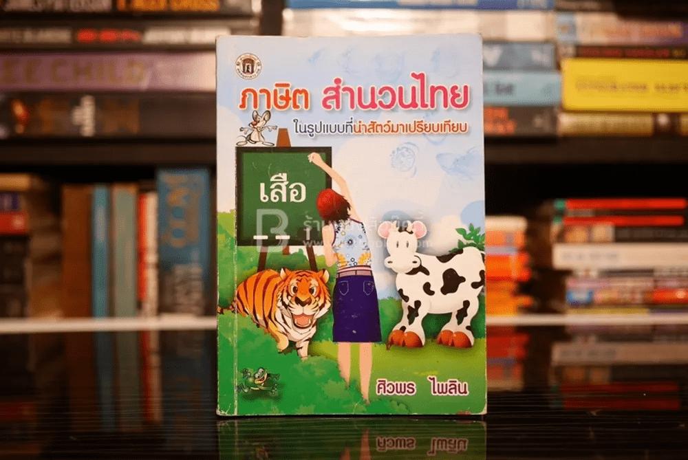 ภาษิต สำนวนไทย ในรูปแบบที่นำสัตว์มาเปรียบเทียบ