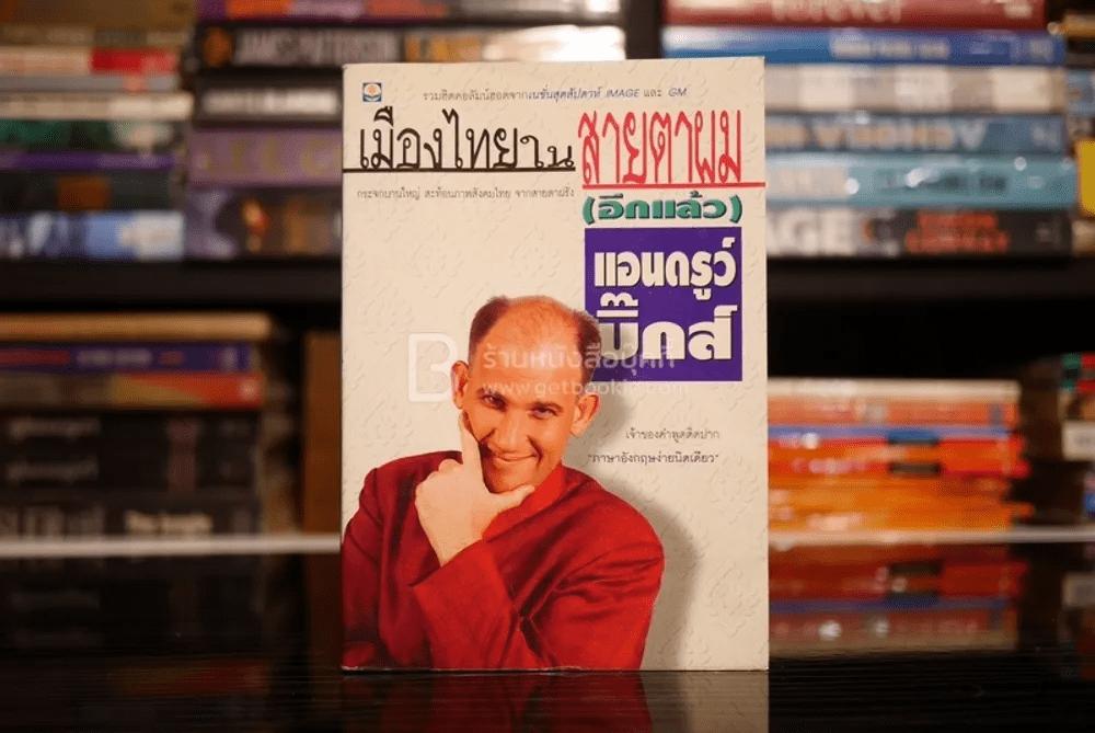 เมืองไทยในสายตาผม(อีกแล้ว) - แอนดรูว์ บิ๊กส์