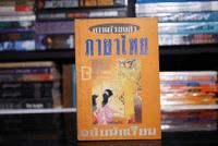 ความรู้รอบตัว ภาษาไทย ฉบับนักเรียน