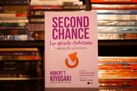 Second Chance โอกาสอีกครั้งมั่งคั่งอีกหน - Robert T. Kiyosaki✦