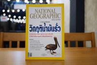National Geographic ฉบับที่ 111 ต.ค. 2553 น้ำมันรั่ว