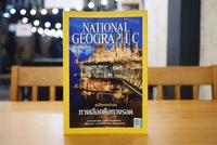 National Geographic ฉบับที่ 89 ธ.ค. 2551 คนไทยกับน้ำมัน