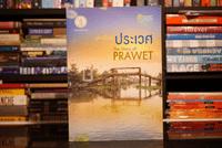 เล่าเรื่องประเวศ The Story of Prawet