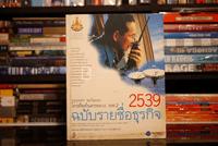 รายชื่อธุรกิจ โทรศัพท์นครหลวง เขต 2 กรุงเทพฯ ตะวันออก 2539 ปกในหลวงรัชกาลที่9