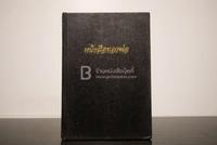 หนังสือของพ่อ ที่ระลึกในงานพระราชทานเพลิงศพ พันเอก บุญสม เจนใจ