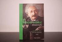 แอลเบิร์ท ไอน์สไตน์ ชีวิตและความคิด (มีคราบน้ำ)