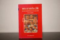 พระราชประวัติ พระมหากษัตริย์ไทยและพระบรมราชินี แห่งราชวงศ์จักรี