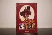กรุงธนบุรี ศรีมหาสมุทร - นพ ท่าพระจันทร์