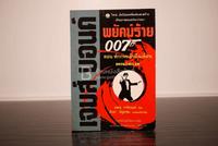 เจมส์ บอนด์ พยัคฆ์ร้าย 007 ตอน หักรงเล็บอินเดียน (พิมพ์ครั้งแรก)