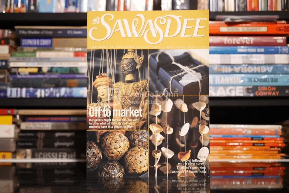 Sawasdee Vol.32 No.8 August 2003