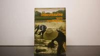 เกษตรกรรมไทย จุลสาร ธนาคารกรุงเทพ