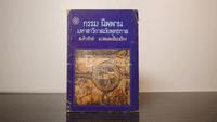 กรรม นิพพาน มหาสาวิกาสมัยพุทธกาล - ส.ศิวรักษ์ แปลและเรียบเรียง