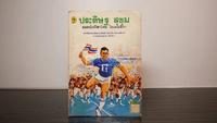 ประดิษฐ สุขุม ยอดนักกีฬาไทย ในอเมริกา