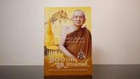 100 บท พระนิพนธ์ - สมเด็จพระญาณสังวร สมเด็จพระสังฆราช สกลมหาสังฆปริณายก