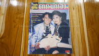 อนุทินคู่ชีวิต ดารานักร้อง ปีที่ 21 ฉบับที่ 301 ปกเบิร์ด,กวาง