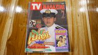 TV Magazine เล่ม 7 เบิร์ด ธงไชย (มีสัมภาษณ์ปรียานุช)