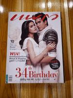 แพรว ปีที่ 34 ฉบับที่ 793 10 กันยายน 2555 34 th Birthday คู่ขวัญ ญาญ่า-ณเดชน์